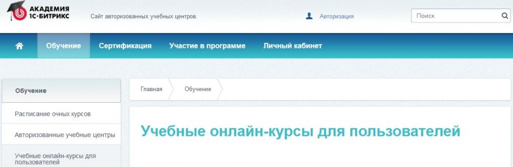 Курсы битрикс администратор бизнес bitrix24 вики